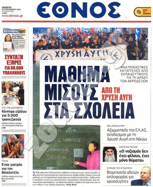 2013-09-26-ΕΘΝΟΣ-ΣΕΛ-01 - Χρυσή Αυγή Μάθημα μίσους στα σχολεία - 1103718